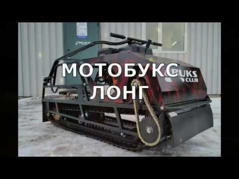 Мотобуксировщик М600 1700 20л сил с реверсом задний ход BUKS CLUB