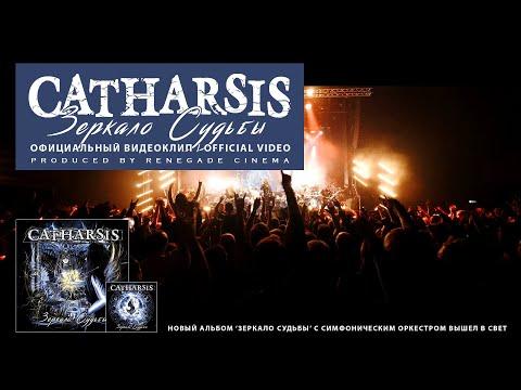 CATHARSIS Зеркало Судьбы официальный видеоклип