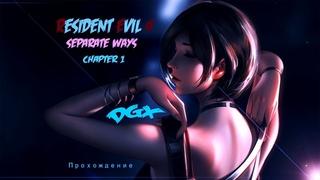 Resident Evil 4 Ultimate HD Edition. Разные Пути. Ada Wong. Нестандартное Прохождение.   Глава 1
