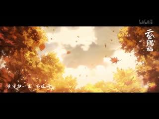 MV с OSTом ВТОРОГО сезона дунхуа в исполнении Лу Ханя!