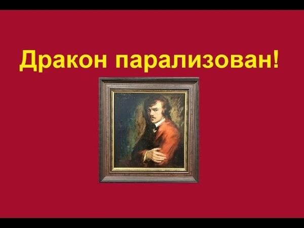Святослав Мазур ХРИСТОС СПАСИТЕЛЬ Дракон парализован