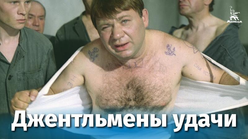 Джентльмены удачи FullHD комедия реж Александр Серый 1971 г