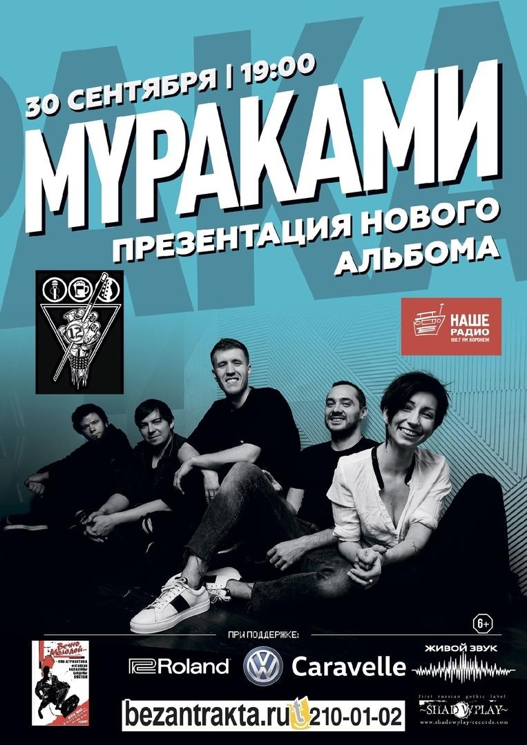 Афиша Воронеж МУРАКАМИ / 30 сентября / Воронеж