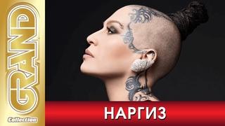 НАРГИЗ * Лучшие песни любимых исполнителей (2020) * NARGIZ * Великие Хиты (12+)