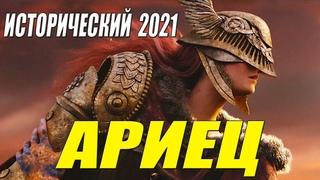 Лучший из лучших фильм!!! Исторический 2021 « АРИЕЦ » Фильмы 2021 HD /Приключения