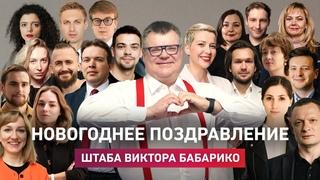 Новогоднее поздравление штаба Виктора Бабарико