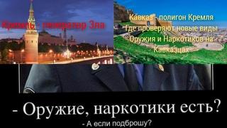 Кто Главный Наркобарон в России или им нужен Кавказ без Кавказцев после наркоты не останется Людей