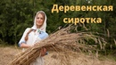 = ДЕРЕВЕНСКАЯ СИРОТКА = Русские мелодрамы новинки 2020