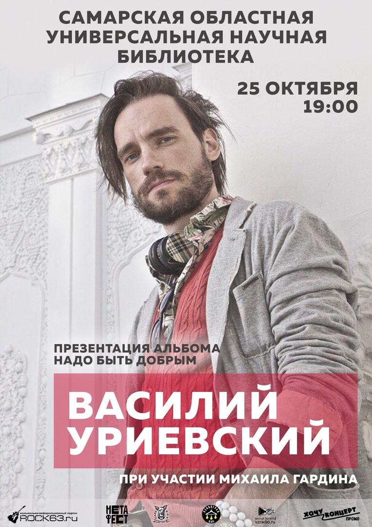 Афиша Самара Василий Уриевский / Самара / 25.10.2019