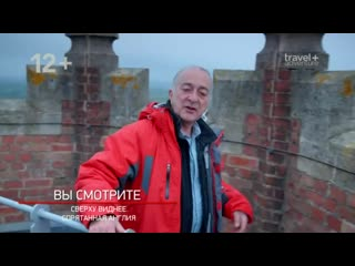 Спрятанная англия 2 серия / hidden britain by drone (2016)