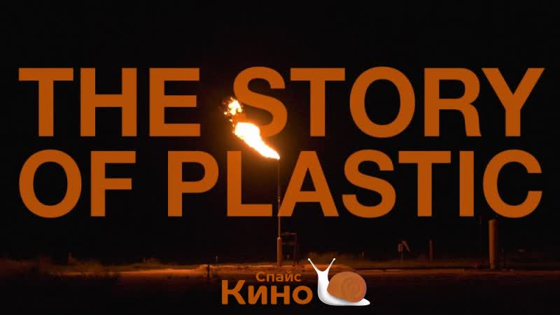 История пластика 2019 США документальный dvo смотреть фильм кино трейлер онлайн КиноСпайс HD