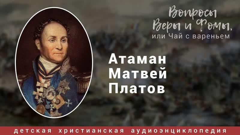 Жизнь замечательных людей Атаман Матвей Платов