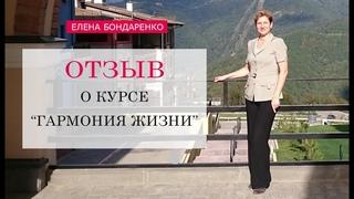 Наталья Волкова Отзыв Елены Бондаренко о курсе Гармония Жизни