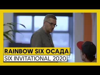 Rainbow six осада – «six invitational 2020»