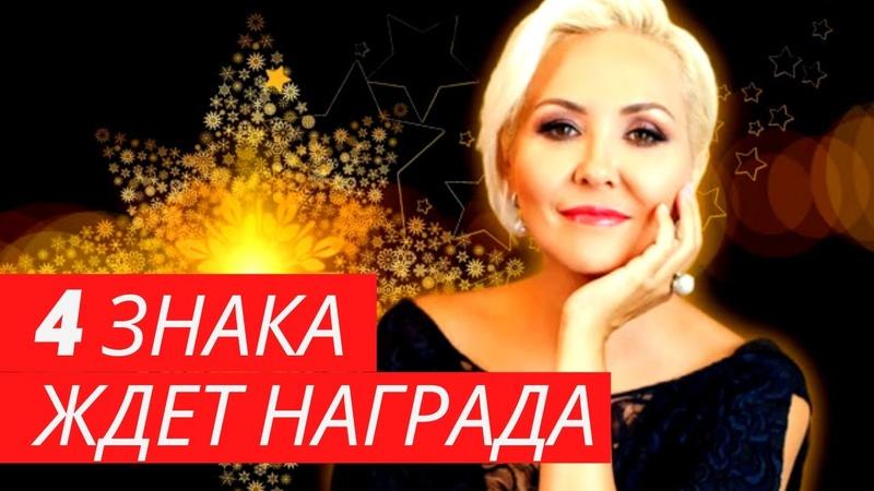 Василиса Володина назвала четыре знака Зодиака которым судьба готовит неожиданную награду