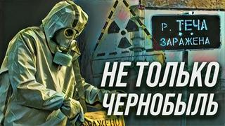 Чернобыль был НЕ ПЕРВЫМ (радиационные аварии , о которых почти не вспоминают)
