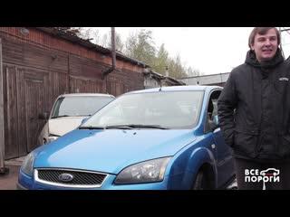 Отзыв Ford Focus 2 синии купе