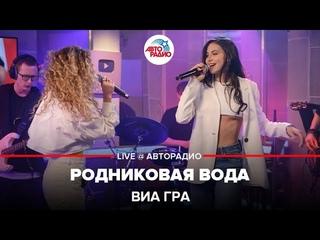 Премьера! ВИА ГРА - Родниковая Вода (LIVE @ Авторадио)