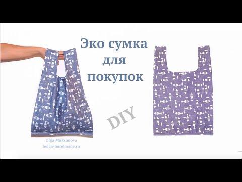 Как сшить Эко Сумку для покупок Сумка Майка своими руками DIY How to sew bag Tutorial