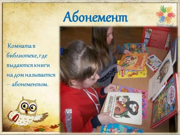 0 Виртуальный библиотечный урок Знакомство с библиотекой в детской библиотеке Обливского района