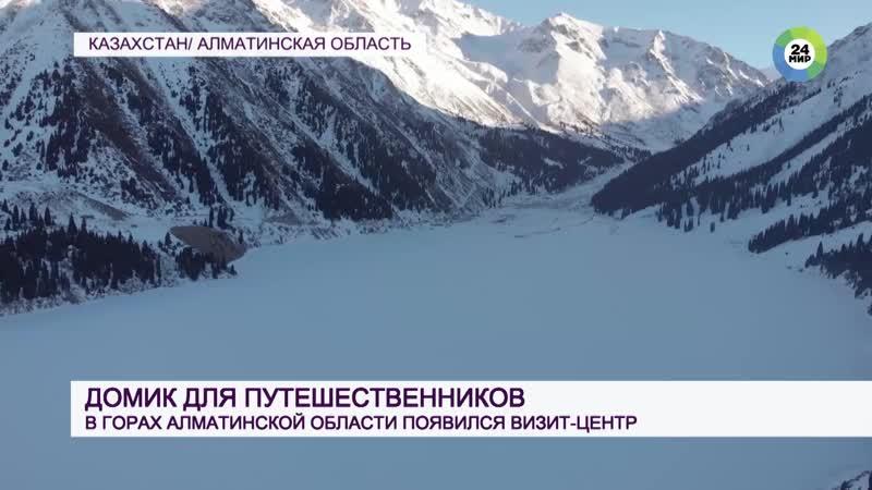 В Иле Алатауском национальном парке в Алматинской области Казахстана заработал первый визит центр
