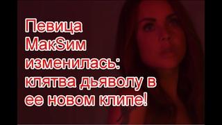 """Символика и восхваление дьявола в новом клипе Макsим на песню """"Спасибо"""" #Макsим #спасибо #максим"""