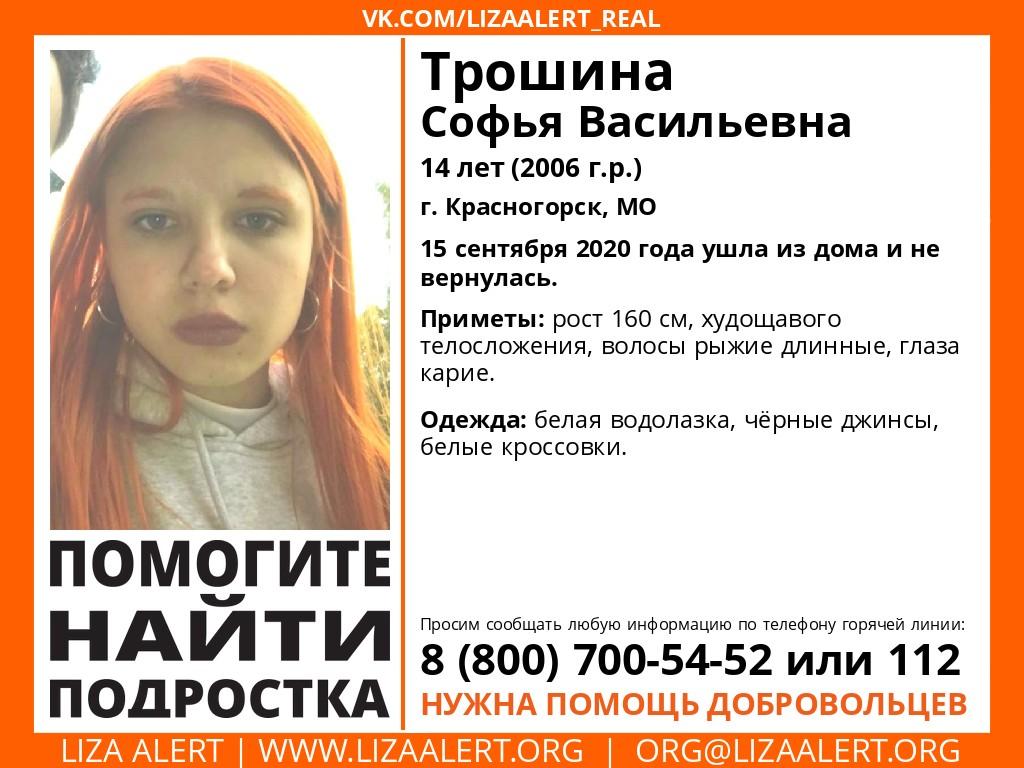 Внимание! Помогите найти подростка! Пропала #Трошина Софья,14 лет  г