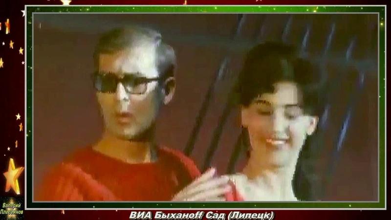 ВИА Быханоff Сад Липецк Танцуем под Э Пресли
