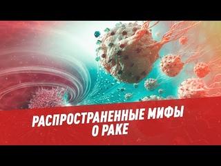 """Распространенные мифы о раке - Нацпроект """"Здравоохранение"""""""