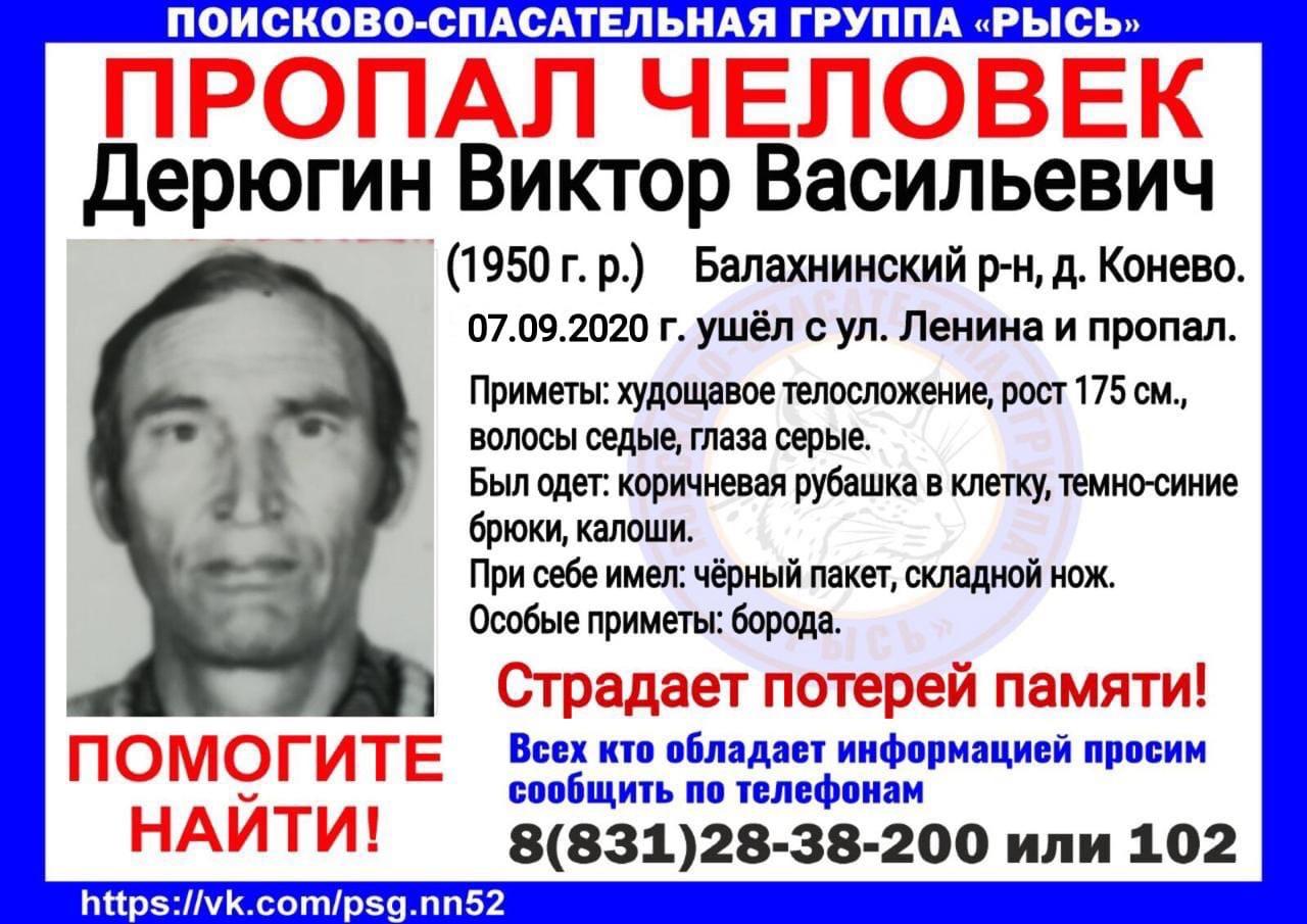 Дерюгин Виктор Васильевич