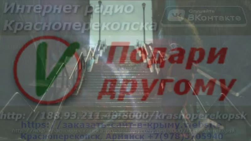 Tue 13 Okt 20 Красноперекопск МОФ Подари другому интернет радио трансляция v 4 4 13