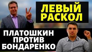 Раскол у левых! Платошкин против Бондаренко