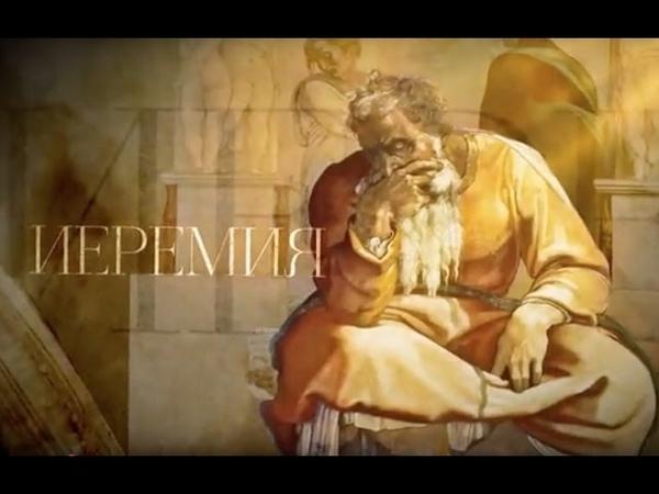 ИЕРЕМИЯ Пророки