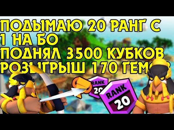 НОВАЯ РУБРИКА С 1 К 20 НЕ ВЫХОДЯ В МЕНЮ НОВЫЙ ГЕРОЙ ПОДНЯЛ 3500 КУБКОВ 🏆😎