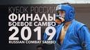 БОЕВОЕ САМБО КУБОК РОССИИ 2019 ФИНАЛЫ 2-й ДЕНЬ СОРЕВНОВАНИЙ