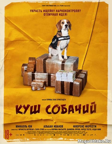 Куш собачий / Lucky (2020/WEB-DL/WEB-DLRip)