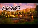 Assassin's Creed Origins Прохождение игры - (Часть - 4)