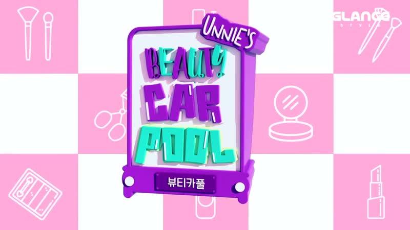 TV SHOW 210108 YUN BORA HYOYEON @ Unnie's Beauty Carpool