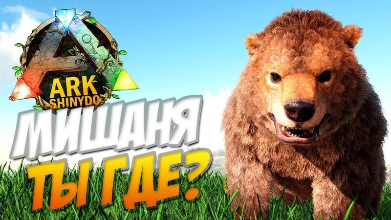 ПоискиДино - Мишаня, ты где? Приручение Свирепых Медведей в Ark: Survival Evolved.