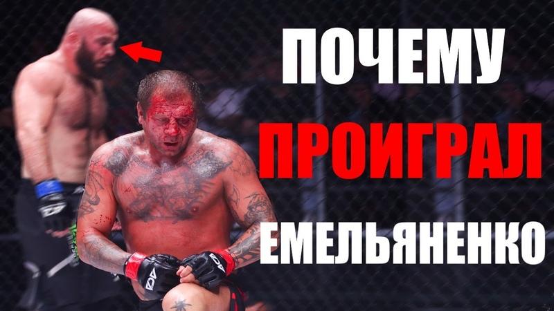 Золотая КЛЕТКА для Емельяненко Вот ПОЧЕМУ Емельяненко ПРОИГРАЛ Исмаилову