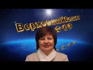 ВАЖНО! Законы РФ, подписанные после г. НЕ признают Конституцию РФ 1993г.!