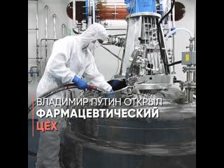 Владимир Путин открыл фармацевтический цех