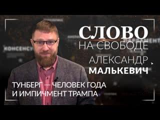 Лицемерие Facebook, Тунберг  человек года и импичмент Трампа. Александр Малькевич. ФАН-ТВ