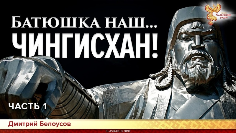Батюшка наш... Чингисхан! Дмитрий Белоусов. Часть 1