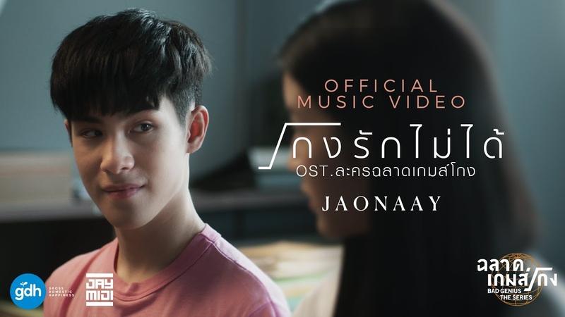 JAONAAY - โกงรักไม่ได้ OST. ละครฉลาดเกมส์โกง [Official MV]