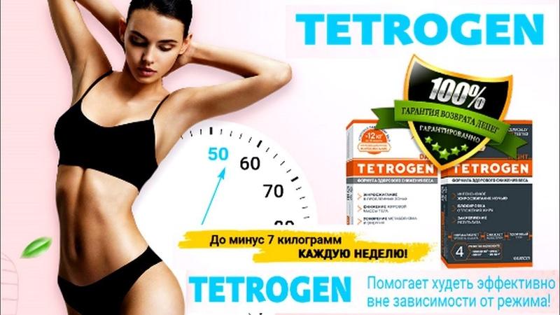 TETROGEN для похудения для женщин в Кириллове