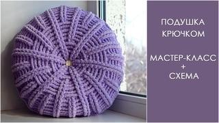 Подушка крючком из плюшевой пряжи | Круглая подушка крючком (Crochet Pillow)