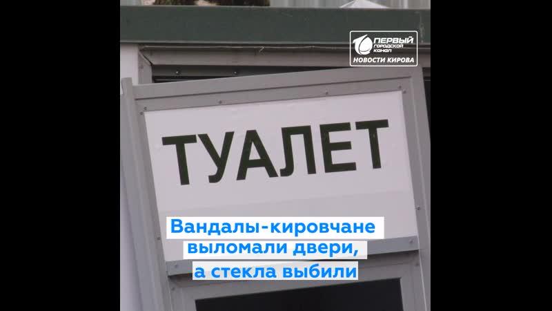 Туалеты в Александровском саду сломали