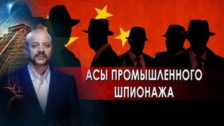 Асы промышленного шпионажа  | Загадки человечества с Олегом Шишкиным ().