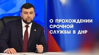 """О преференциях для тех, кто пройдет срочную службу в рядах НМ ДНР. """"От первого лица"""""""